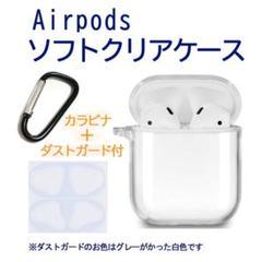 "Thumbnail of ""airpods ソフトクリアケース ダストガード"""