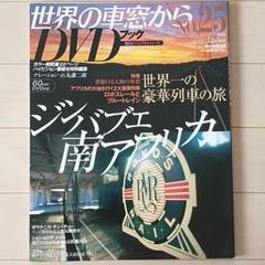 """Thumbnail of """"世界の車窓から DVDブック NO.25 ジンバブエ/南アフリカ"""""""