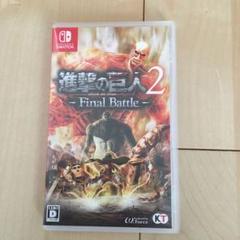 """Thumbnail of """"進撃の巨人2 - Final Battle -  switch"""""""