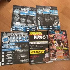 "Thumbnail of ""麻雀DVD3つ、小冊子2つ"""