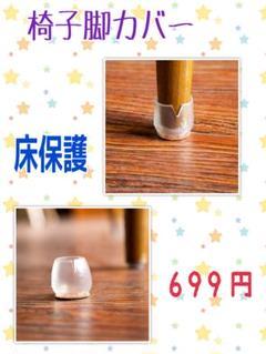 "Thumbnail of ""★椅子脚カバー 保護キャップ 床保護 透明カバー 16個 セット★"""
