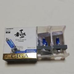 """Thumbnail of """"GIGA THE BLUEPLUS 5000k H7"""""""