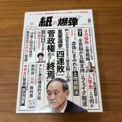 "Thumbnail of ""紙の爆弾 8月号"""