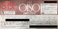 "Thumbnail of ""湘南 大磯ロングビーチ3枚 3名最大5100円引き"""
