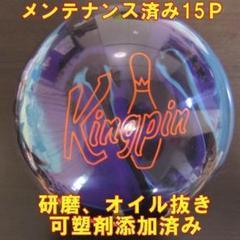 """Thumbnail of """"中古 ブランズウィック キングピン 15ポンド メンテナンス済み ボウリング"""""""