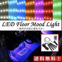 "Thumbnail of ""最安 車内用 イルミネーション LEDライト 16色対応♪"""
