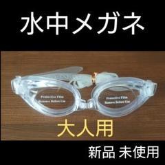 "Thumbnail of ""大人用 水中メガネ クリアー ゴーグル プール 海水浴 浮き輪"""