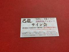 "Thumbnail of ""己龍 サイン会 振替券"""