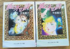 """Thumbnail of """"風と木の詩 2、3 竹宮惠子"""""""