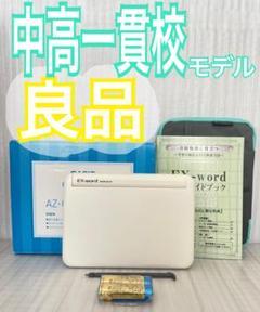"Thumbnail of ""良品※中高一貫校モデル 電子辞書 XD-G4500 カシオ※C05"""