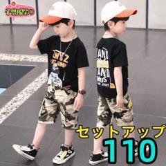 """Thumbnail of """"キッズセットアップ アメカジTシャツ カモフラージュパンツ 夏物トップス黒110"""""""