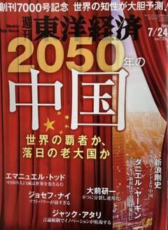 "Thumbnail of ""『週刊東洋経済』2021.07.24号"""