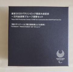 "Thumbnail of ""東京2020パラリンピック 記念金貨 聖火ランナー 国立競技場 心技体"""
