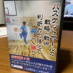 "Thumbnail of ""バスケットボールの戦略・戦術 判断力の強化で楽しく勝つ"""