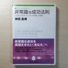 "Thumbnail of ""非常識な成功法則(CD版) 神田 昌典 著"""