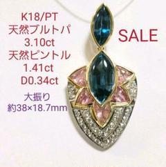 "Thumbnail of ""K18/PT 天然ブルートパーズ3.10ct ピントル 1.41ct PH"""