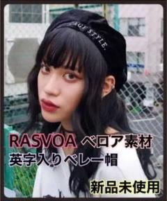 "Thumbnail of ""RASVOA ラスボア ベロア素材 英字入り ベレー帽 ブラック"""