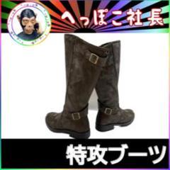 """Thumbnail of """"特攻ブーツ 斜め カット 26.5cm 茶迷彩/カモフラ"""""""