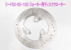 """Thumbnail of """"スペイシー/リード50/90/ジョーカー用ブレーキディスク"""""""