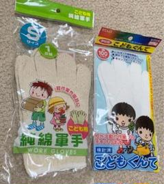 "Thumbnail of ""子供用軍手 2セット"""