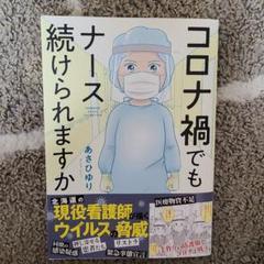 "Thumbnail of ""コロナ禍でもナース続けられますか"""