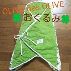 "Thumbnail of ""おくるみ OLIVE des OLIVE"""