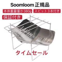 "Thumbnail of ""奇跡な在庫!残り僅か!Soomloom正規品 焚き火台 1年保証付 折り畳み式"""