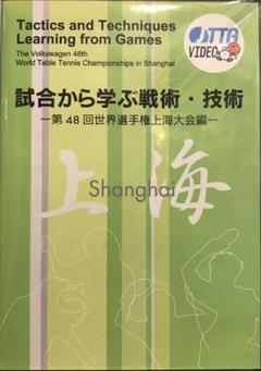 "Thumbnail of ""卓球DVD試合から学ぶ戦術・技術 上海世界大会"""