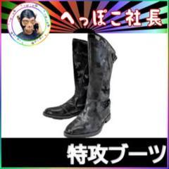 """Thumbnail of """"特攻ブーツ 斜め カット 26.0cm ブラック迷彩/カモフラ"""""""