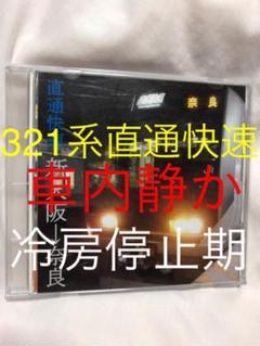 【車内走行音CD】321系直通快速 新大阪→奈良