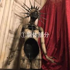 """Thumbnail of """"90000円⇒SALE価格!闇の聖母マネキンオブジェ"""""""