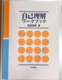 "Thumbnail of ""自己理解ワークブック"""
