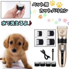 "Thumbnail of ""ペット用 バリカン 犬 猫 USB充電式 バリカン"""