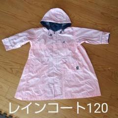 "Thumbnail of ""女の子レインコート120"""
