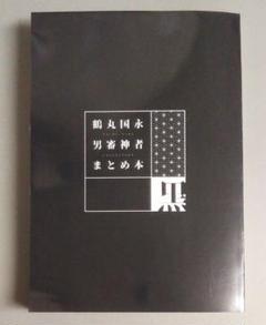 "Thumbnail of ""鶴丸国永×男審神者まとめ本 「黒」(鶴丸国永×男審神者)STRAY CAT"""