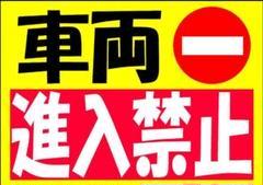 """Thumbnail of """"カラーコーンプラカード437『車両⛔進入禁止』"""""""