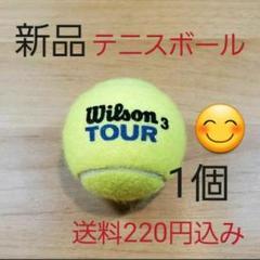 "Thumbnail of ""硬式 テニスボール1個 新品未使用"""