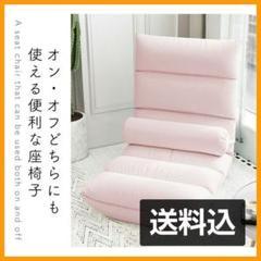 """Thumbnail of """"【送料無料】座椅子 ソファ チェアー 座椅子カバー  リクライニング  5段階"""""""
