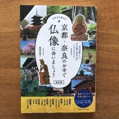 """Thumbnail of """"京都、奈良のお寺で仏像に会いましょう"""""""