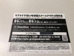 "Thumbnail of ""虹ヶ咲 DiverDiva シリアル"""