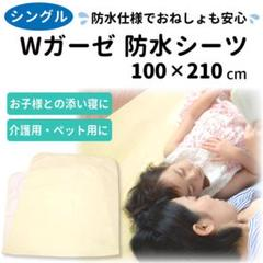 "Thumbnail of ""ガーゼ介護防水オネショシーツ 100 210cm"""