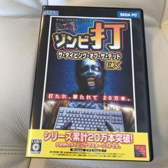"Thumbnail of ""ゾンビ打 ザ・タイピング・オブ・ザ・デッドEX"""