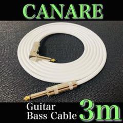 """Thumbnail of """"【新品】CANARE L-4E6S ギター/ベース シールド 3m ホワイト"""""""