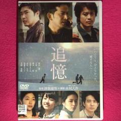 "Thumbnail of ""追憶 DVD☆新品ケースに交換・ディスクの除菌・研磨済み"""