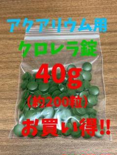 "Thumbnail of ""アクアリウム用クロレラ錠40g"""