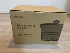 "Thumbnail of ""siroca SK-M151ちょい鍋"""