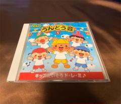 """Thumbnail of """"2010 うんどう会(1) キッズたいそう ド・レ・ミ♪"""""""