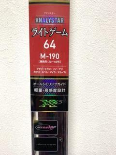 """Thumbnail of """"新品 ダイワ アナリスター ライトゲーム 64 190M"""""""