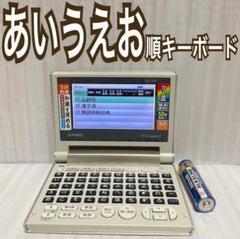 "Thumbnail of ""軽量小型電子辞書※あいうえお順キーボード搭載 広辞苑※C34"""