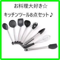 """Thumbnail of """"新生活に最適♪ ステンレス キッチンツール 8点セット2"""""""